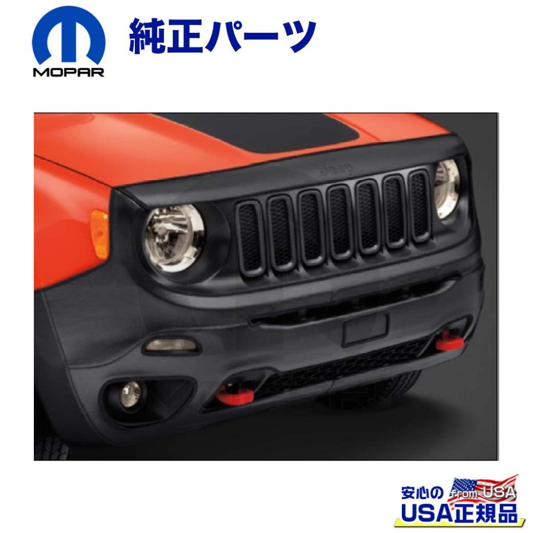 【Mopar (モパー) USA正規品】フロントエンドカバー[Jeep]ロゴ入り 2ピース ブラックJEEP ジープ レネゲード (トレイルホーク専用) 2015年~2018年