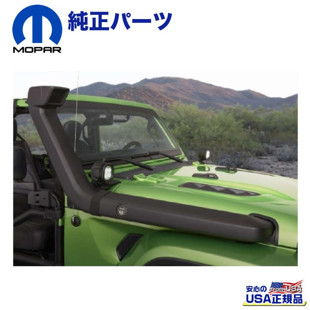 【Mopar (モパー) USA正規品】シュノーケルJEEP ジープ JL ラングラー 2.0・3.6L専用 2019年~ 新型