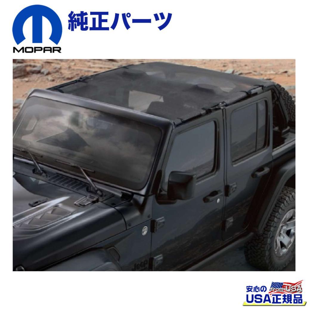 【Mopar (モパー) USA正規品】メッシュトップ ブラックJEEP ジープ JL ラングラー 4ドア用 2019年~ 新型
