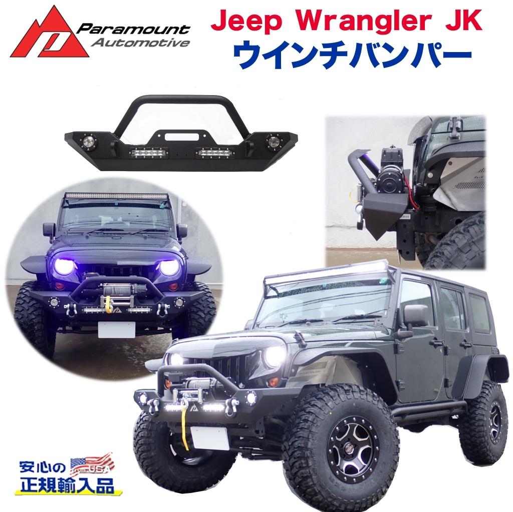 【PARAMOUNT 社製 (パラマウント) 正規代理店】Jeep Wrangler JK ジープ ラングラー フロント スティンガー ウインチバンパー (LED ライト付き・Dリング付き) ブラックテクスチャー(マッドブラック)
