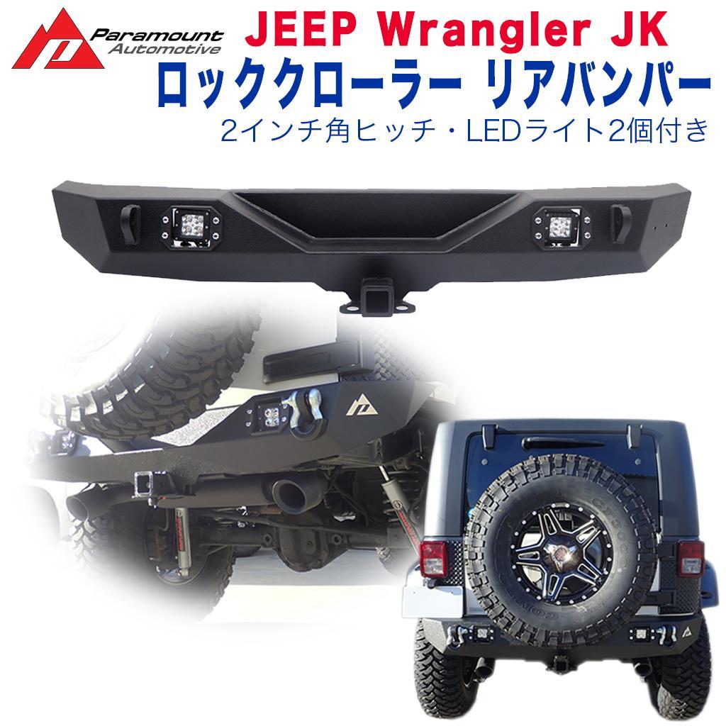 【PARAMOUNT 社製 (パラマウント) 正規代理店】Jeep Wrangler JK ジープ ラングラー ロッククローラー リアバンパー (LEDライト付き) ブラックテクスチャー