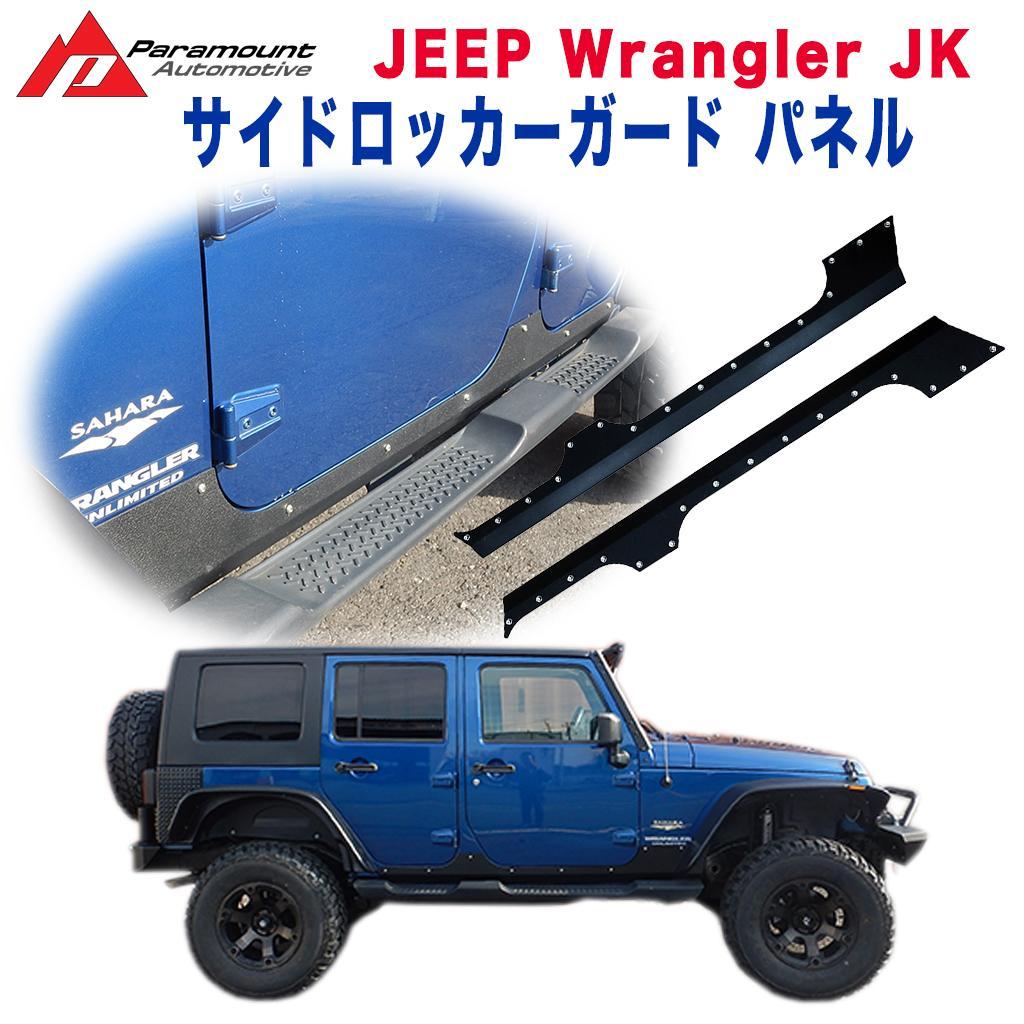 【PARAMOUNT 社製 (パラマウント) 正規代理店】Jeep Wrangler JK ジープ ラングラー サイドロッカーガード サイドステップ ブラックテクスチャー(マッドブラック)