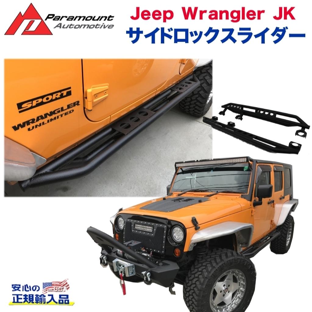 【PARAMOUNT 社製 (パラマウント) 正規代理店】Jeep Wrangler JK ジープ ラングラー サイドロックスライダー (サイドステップ) ブラックテクスチャー(マッドブラック)