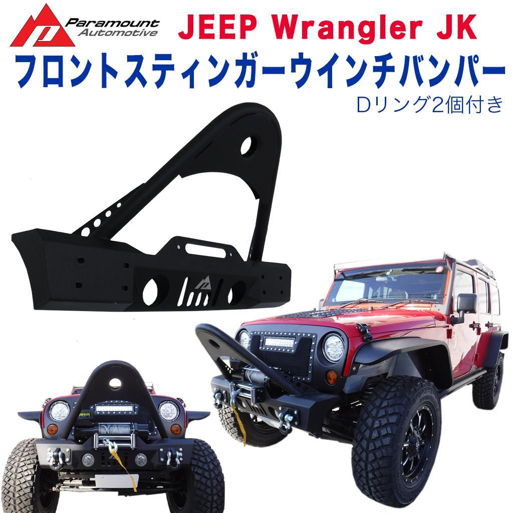 【PARAMOUNT 社製 (パラマウント) 正規代理店】Jeep Wrangler JK ジープ ラングラー フロント スティンガー ウインチバンパー (Dリング付き)