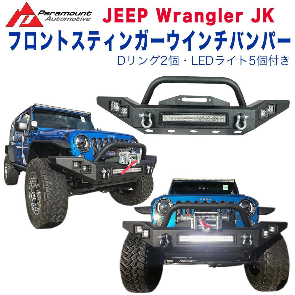 【PARAMOUNT 社製 (パラマウント) 正規代理店】Jeep Wrangler JK ジープ ラングラー フロント ウインチバンパー (LED ライト付き・Dリング付き)
