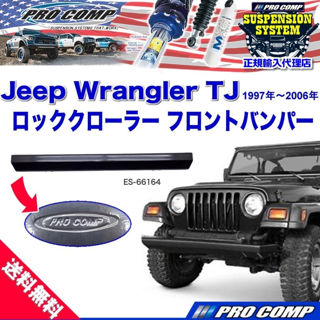 【PRO COMP (プロコンプ) 正規輸入品】Jeep Wrangler TJ ジープ ラングラー ロッククローラー フロントバンパー フロントガード
