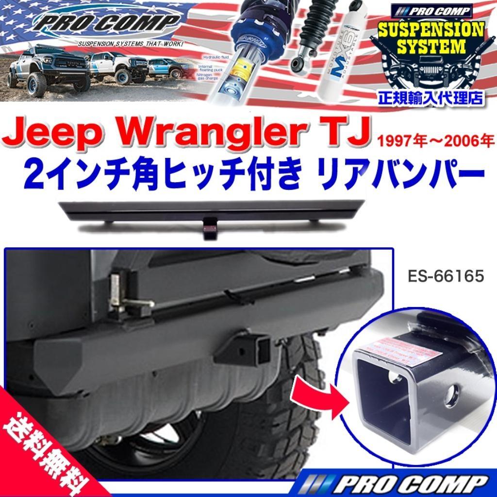 【PRO COMP (プロコンプ) 正規輸入品】Jeep Wrangler TJ ジープ ラングラー 2インチ角 ヒッチ付き ロッククローラー リアバンパー ブラックパウダー(グロスブラック)