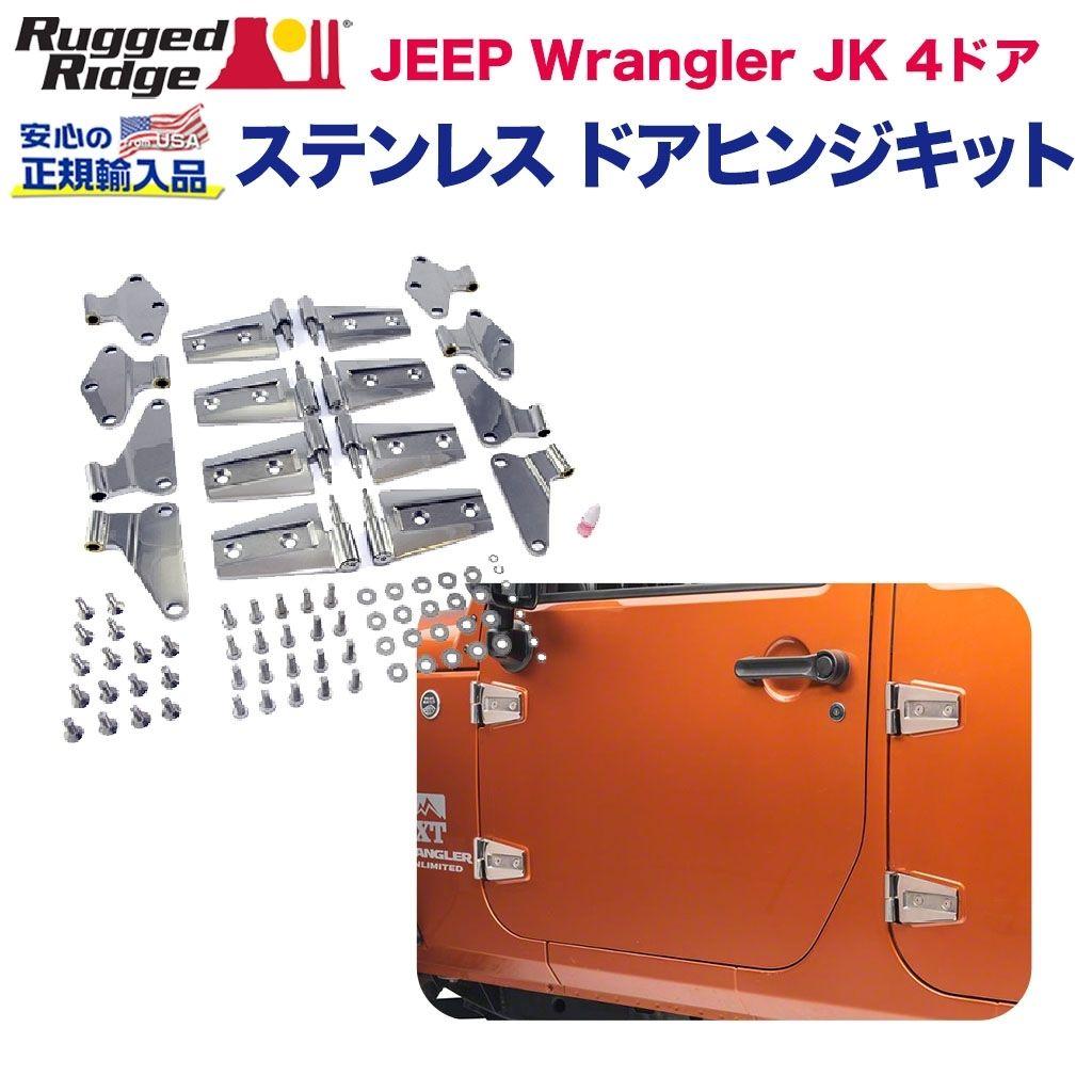 【RUGGED RIDGE (ラギッドリッジ)正規輸入品】ドアヒンジキット 交換タイプ8ピース ステンレスJEEP ジープ JK ラングラー 4ドア用 2007年~2018年