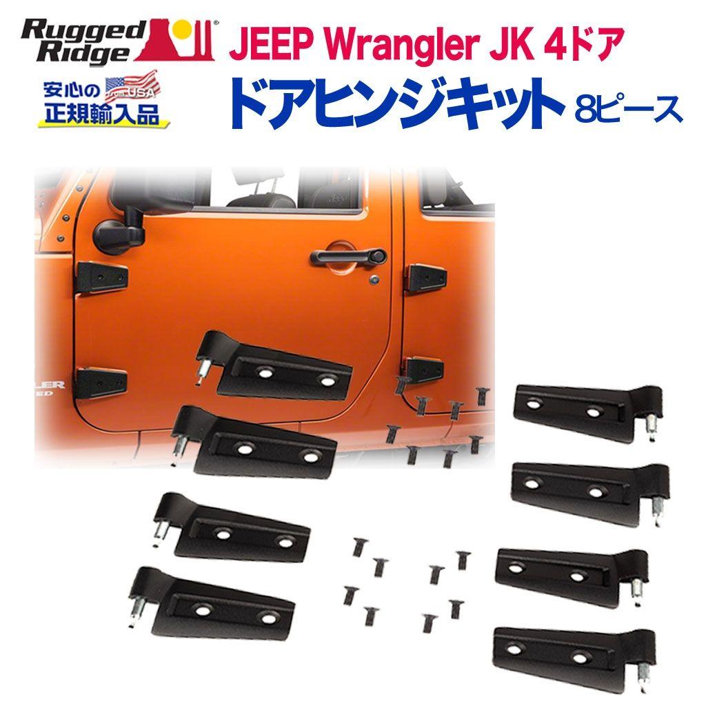 【RUGGED RIDGE (ラギッドリッジ)正規輸入品】ドアヒンジキット 8ピーススチール ブラックパウダーJEEP ジープ JKラングラー 4ドア用 2007年~2018年