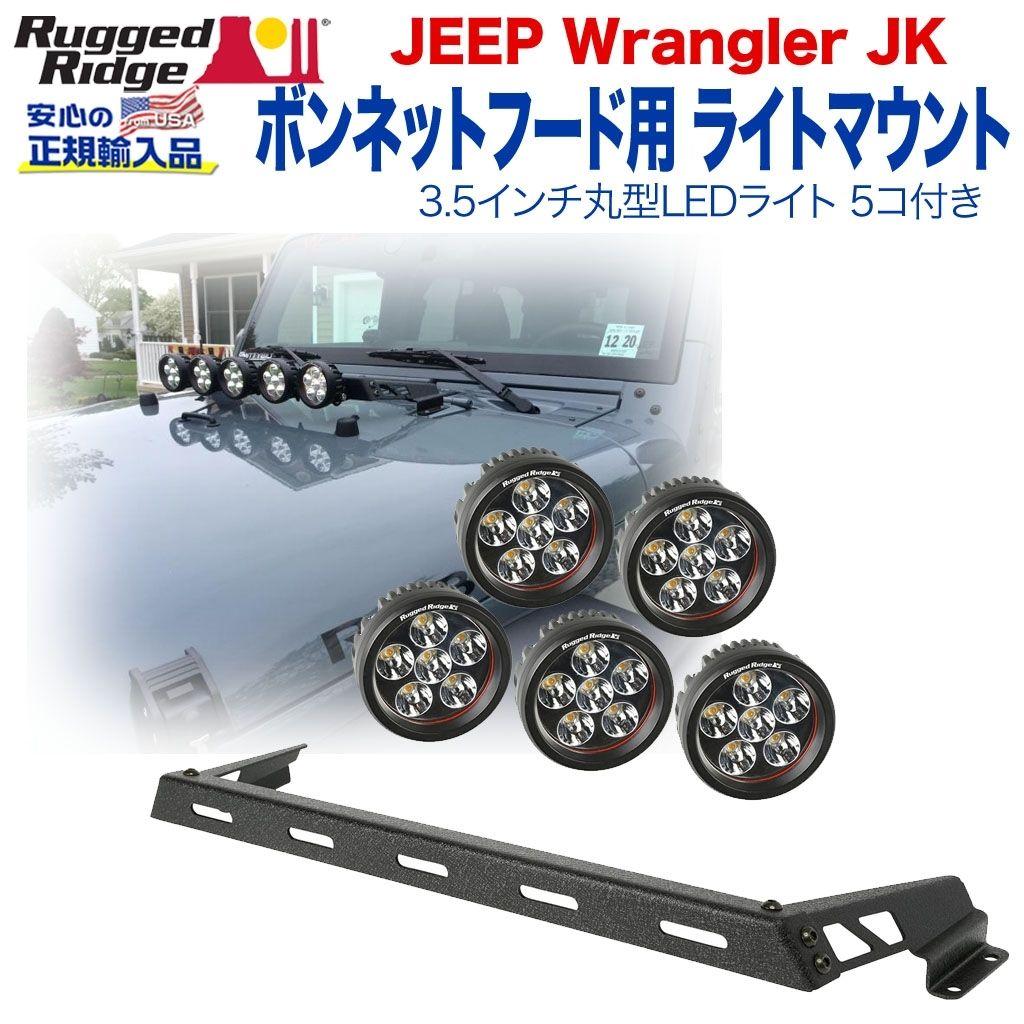 【RUGGED RIDGE (ラギッドリッジ)正規輸入品】ボンネットフード用 ライトマウント3.5インチ丸型LEDライト×5コ付きスチール ブラックテクスチャーJEEP ジープ JKラングラー 2007年~2018年