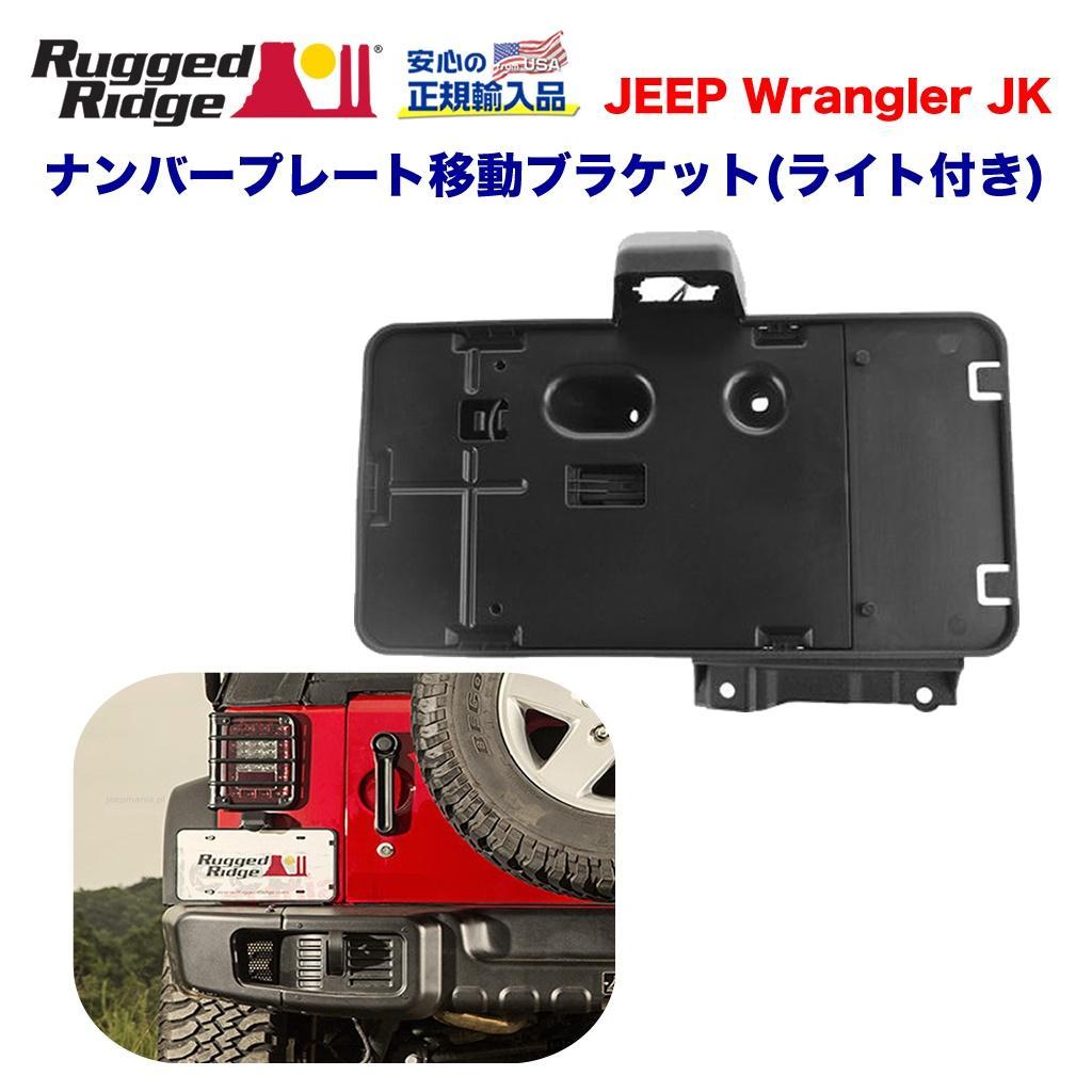 【RUGGED RIDGE(ラギットリッジ) 日本正規輸入代理店】ナンバープレート移動ブラケットライト付きJEEP ジープ JK ラングラー 2007年~2018年