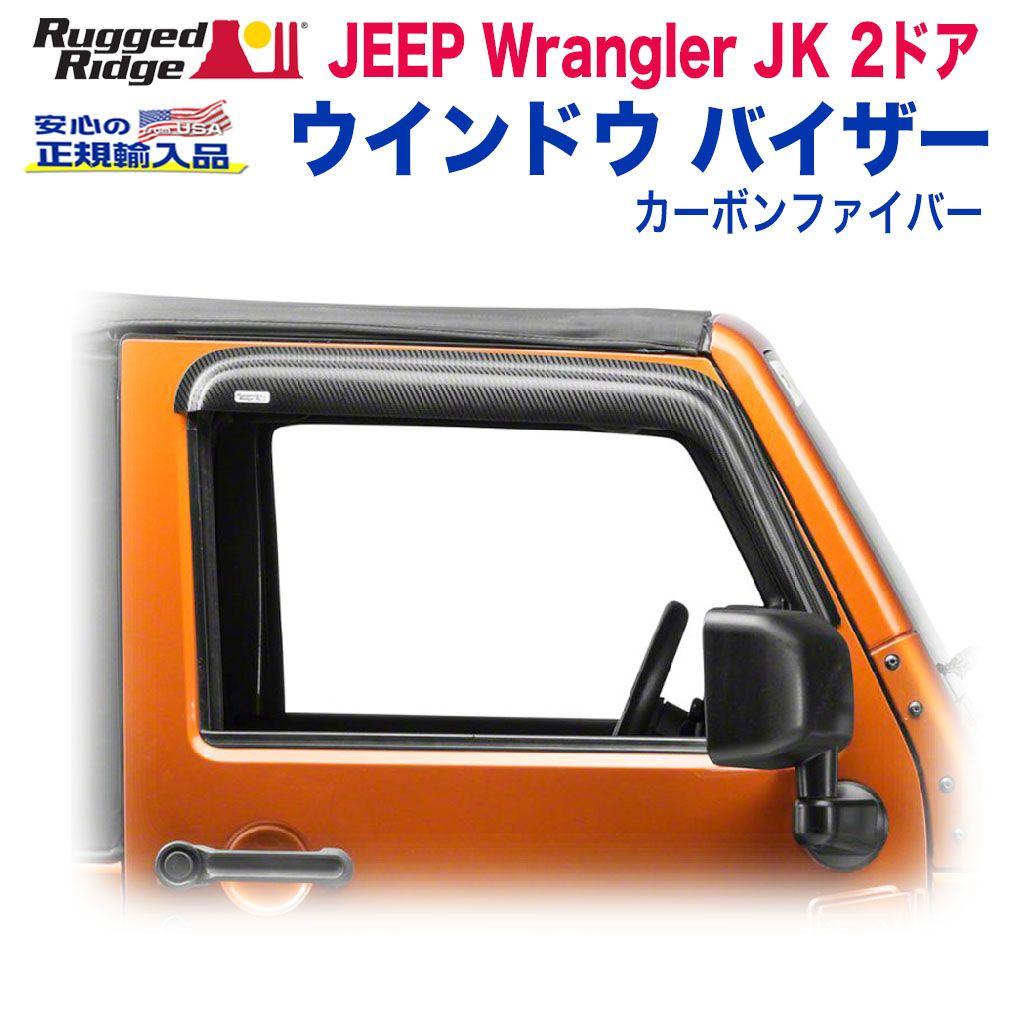 【RUGGED RIDGE (ラギッドリッジ)正規輸入品】ウインドウ バイザーカーボンファイバー プラスチックJEEP ジープ JKラングラー 2ドア用 2007年~2018年