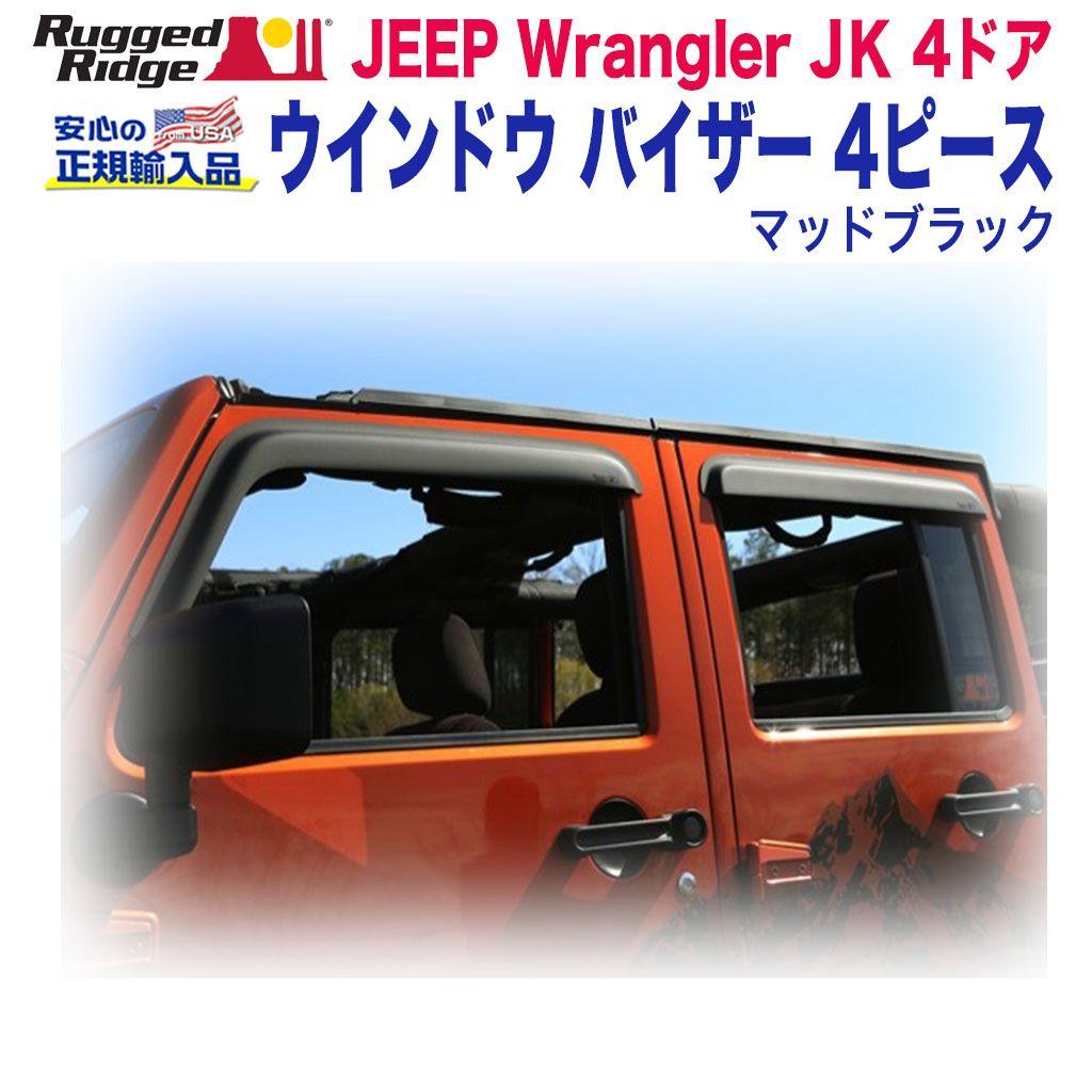 【RUGGED RIDGE (ラギッドリッジ)正規輸入品】ウインドウ バイザー 4ピースマッドブラック プラスチックJEEP ジープ JKラングラー 4ドア用 2007年~2018年