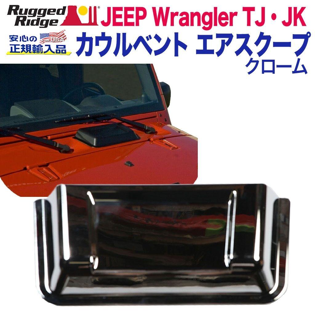 【RUGGED RIDGE (ラギッドリッジ)正規輸入品】カウルベント エアスクープクローム プラスチックJEEP ジープ TJ/JKラングラー 1997年~2018年