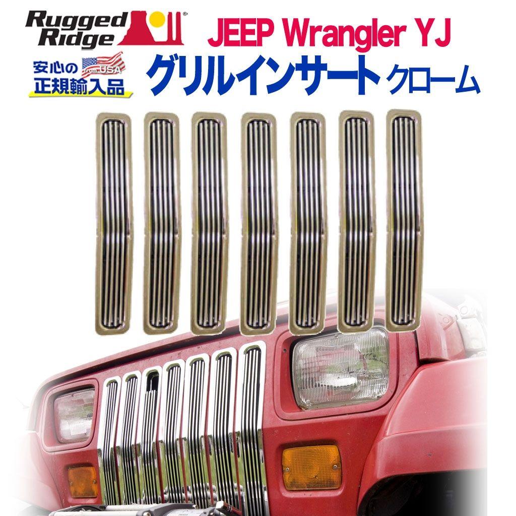 【RUGGED RIDGE (ラギッドリッジ)正規輸入品】グリルインサートキット ビレットスタイルABS クロームJEEP ジープ YJ ラングラー 1987年~1995年