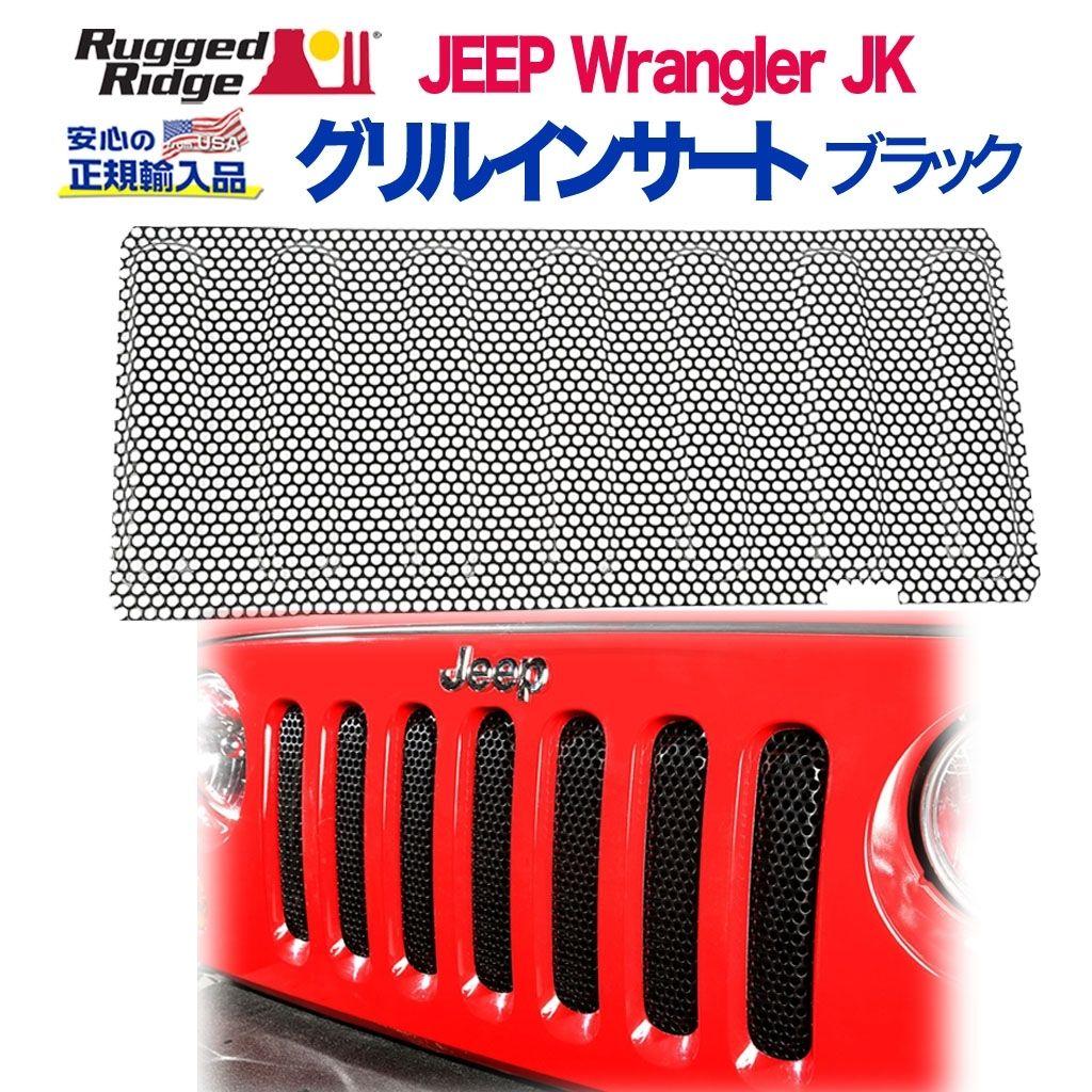 【RUGGED RIDGE (ラギッドリッジ)正規輸入品】グリルインサートキットスチール ブラックJEEP ジープ JK ラングラー 2007年~2018年