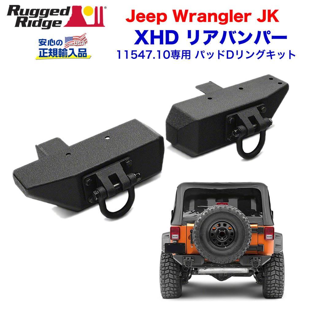 【RUGGED RIDGE (ラギッドリッジ)正規輸入品】 XHD リアバンパー(11547.10)専用グロスブラックJEEP ジープ JK ラングラー 2007年~2018年