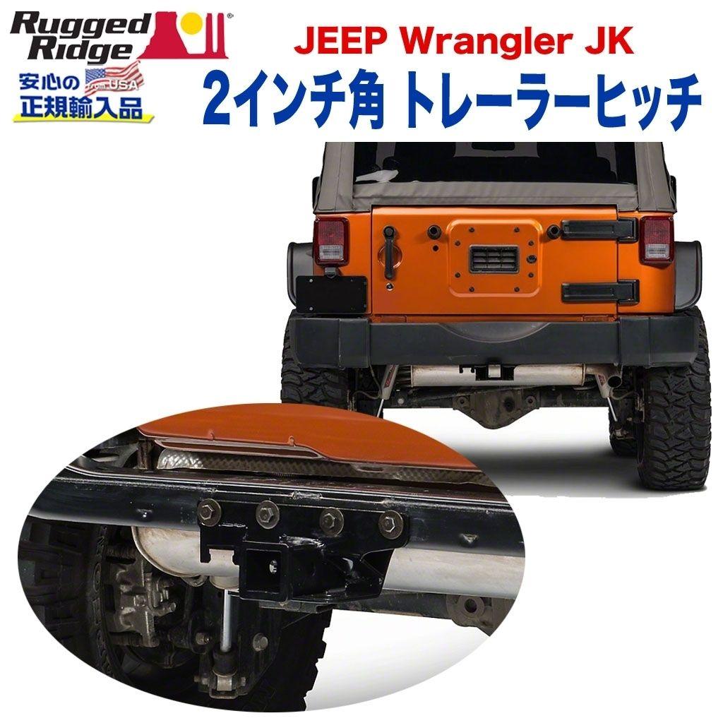 【RUGGED RIDGE (ラギッドリッジ)正規輸入品】2インチ角 トレーラーヒッチ牽引力 約908kg ブラックパウダーJEEP ジープ JKラングラー 2007年~2018年