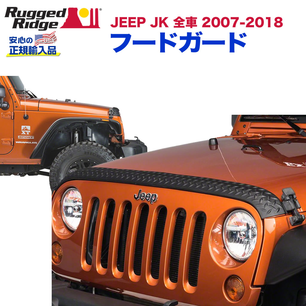 【RUGGED RIDGE (ラギッドリッジ) 正規輸入代理店】フードガードブラック プラスチックJEEP ジープ JK ラングラー 2007年~2018年