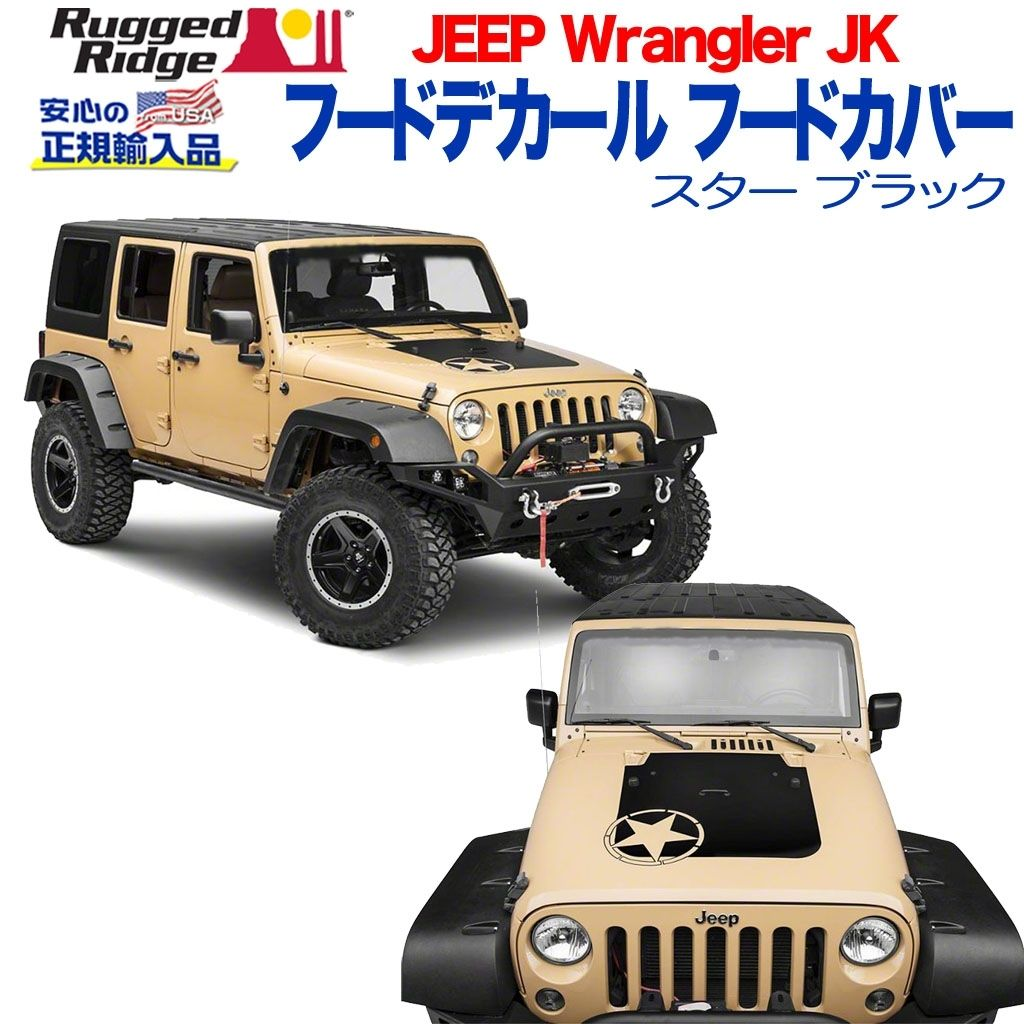 【RUGGED RIDGE (ラギッドリッジ)正規輸入品】フードデカール フードカバースター ブラックJEEP ジープ JK ラングラー 2007年~2018年
