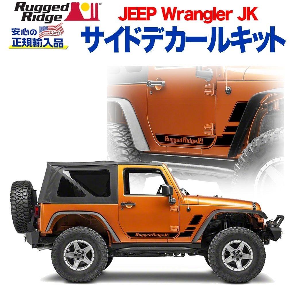 【RUGGED RIDGE (ラギッドリッジ)正規輸入品】サイドデカールキット左右セット ブラックJEEP ジープ JK ラングラー 2007年~2018年