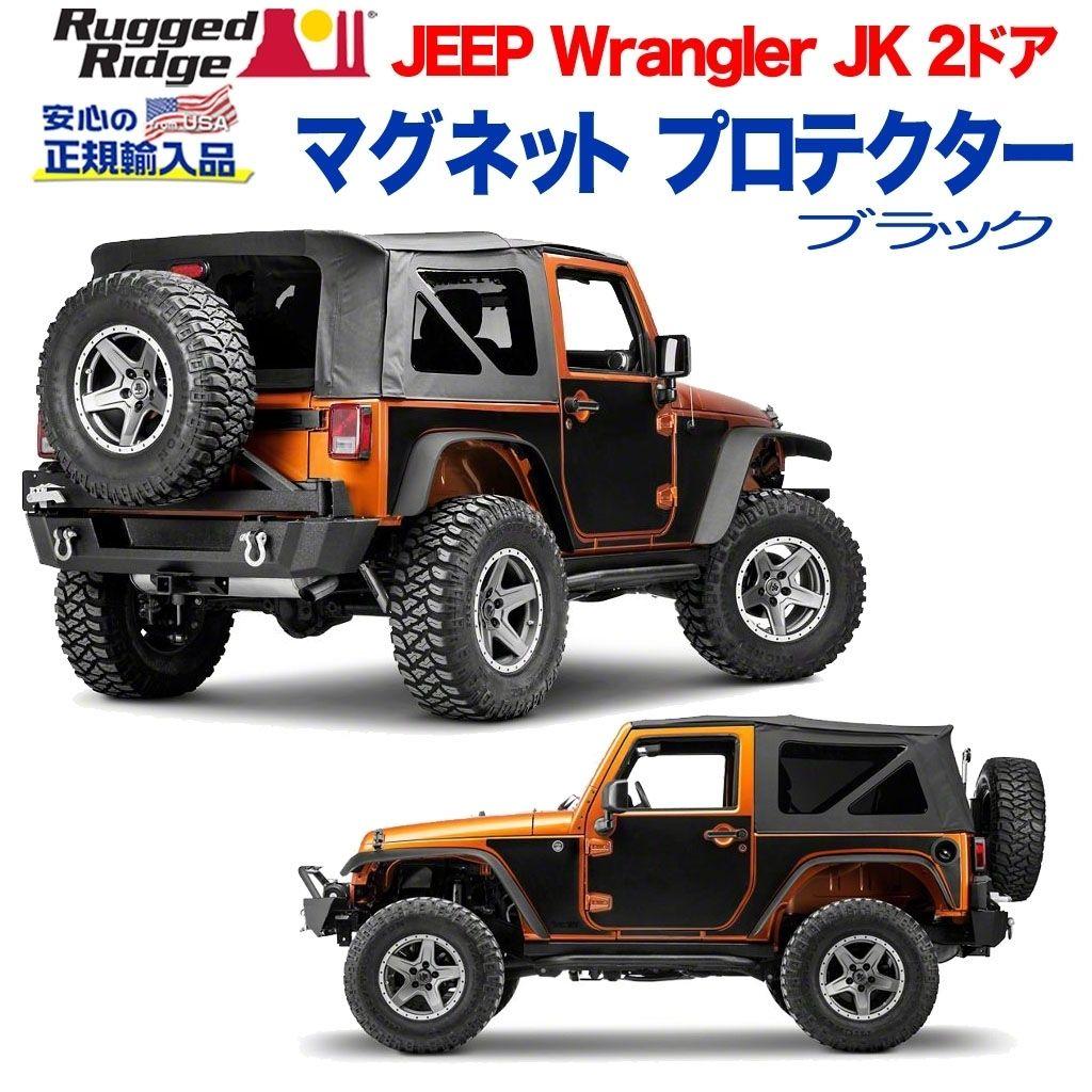 【RUGGED RIDGE (ラギッドリッジ)正規輸入品】マグネット プロテクターブラックJEEP ジープ JK ラングラー 2ドア用 2007年~2018年