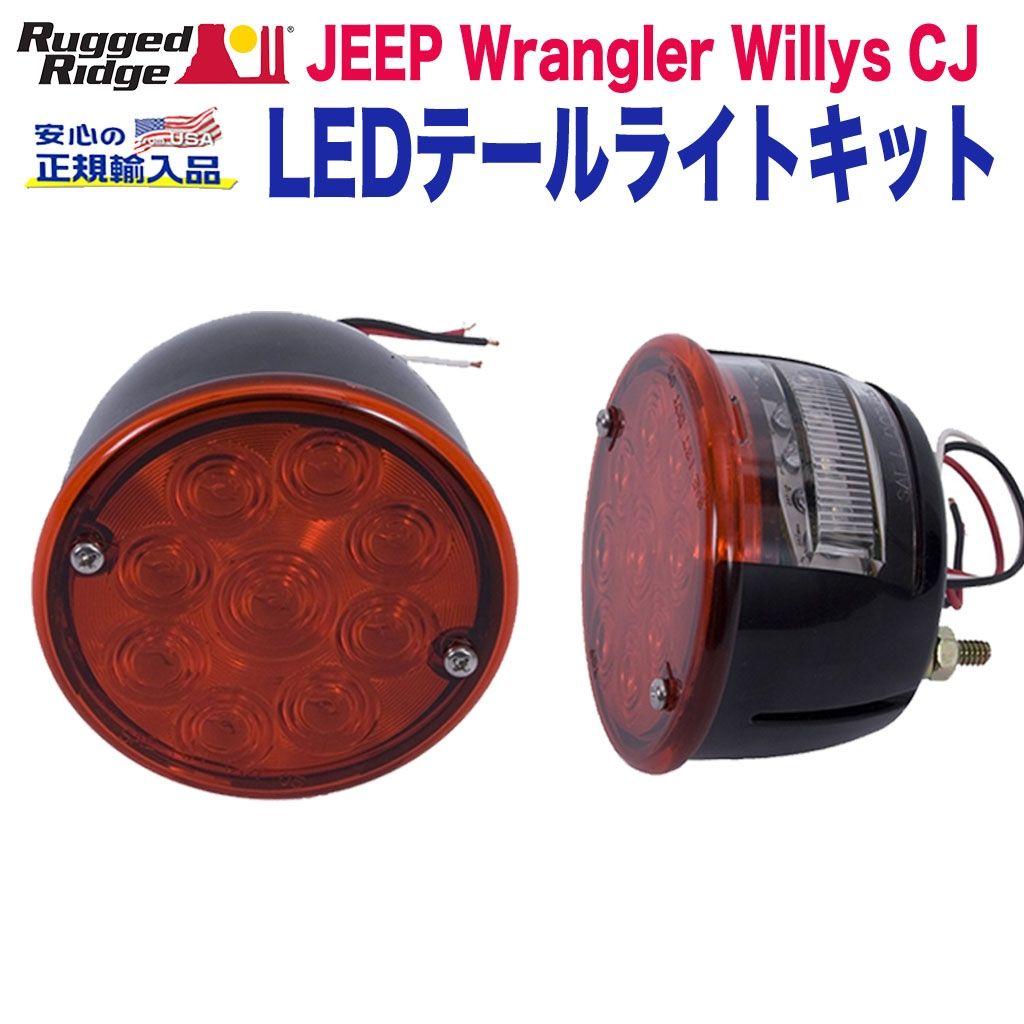 【RUGGED RIDGE (ラギッドリッジ)正規輸入品】LEDテールライトキットJEEP ジープ Willys CJ ラングラー 1946年~1975年