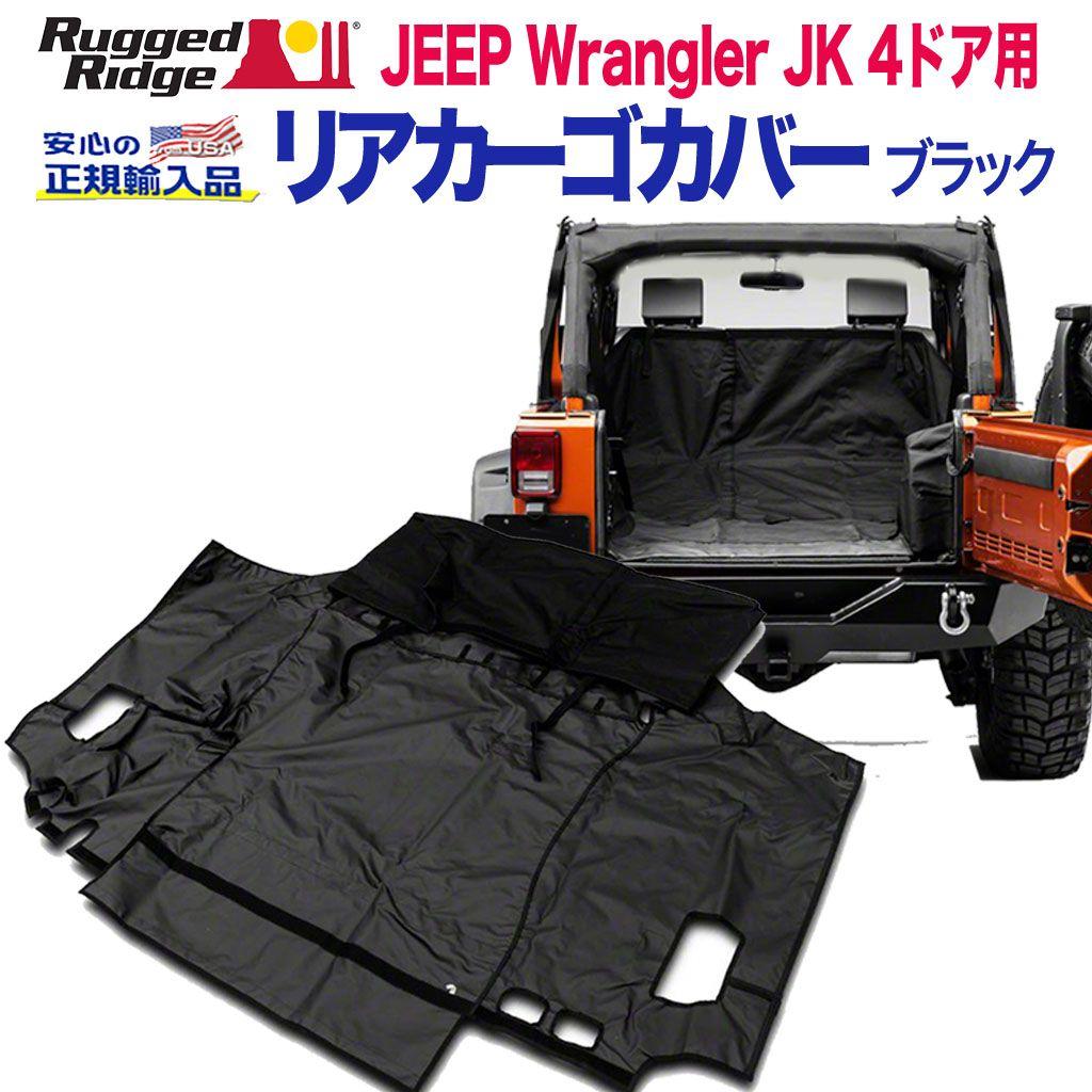 【RUGGED RIDGE (ラギッドリッジ)正規輸入品】リアカーゴカバー ブラックJEEP ジープ JKラングラー 4ドア用 2007年~2018年