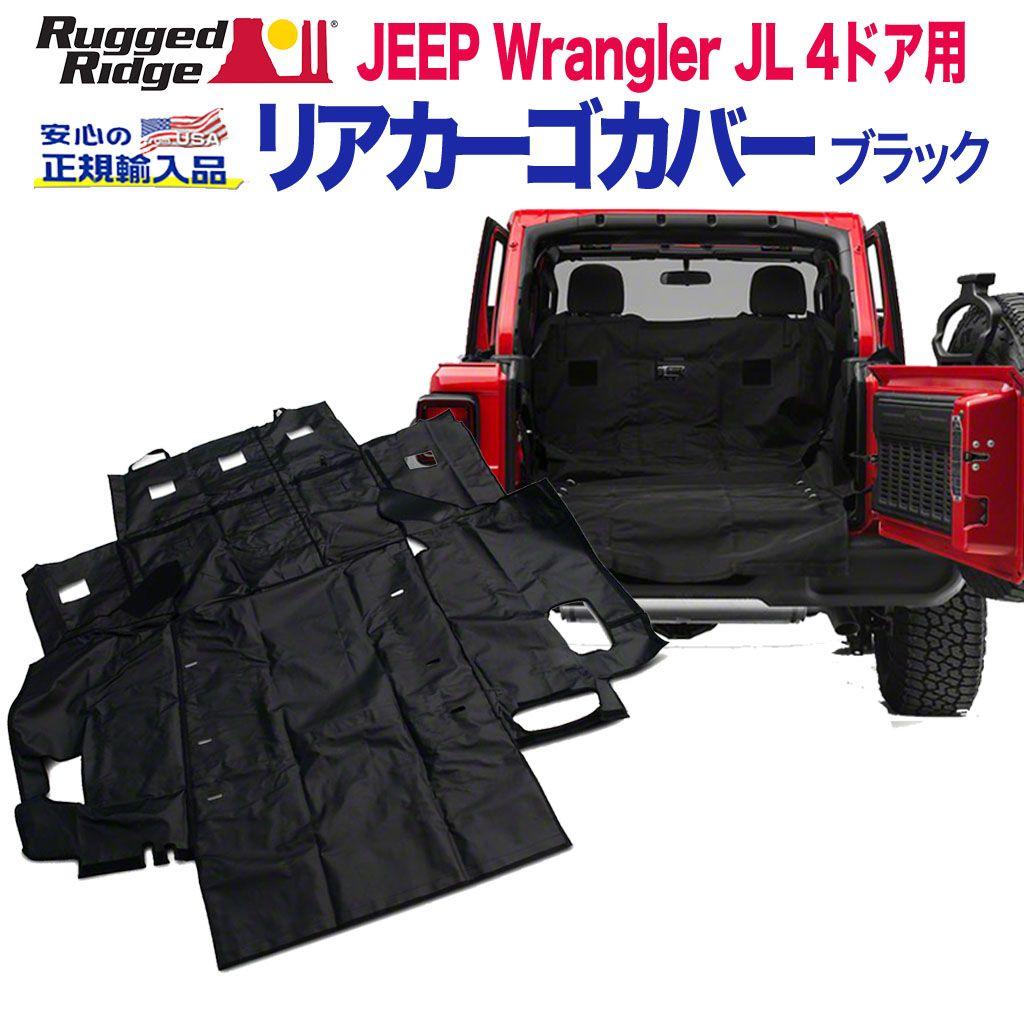 【RUGGED RIDGE (ラギッドリッジ)正規輸入品】リアカーゴカバー ブラックJEEP ジープ JL ラングラー 4ドア用 2019年~ 新型