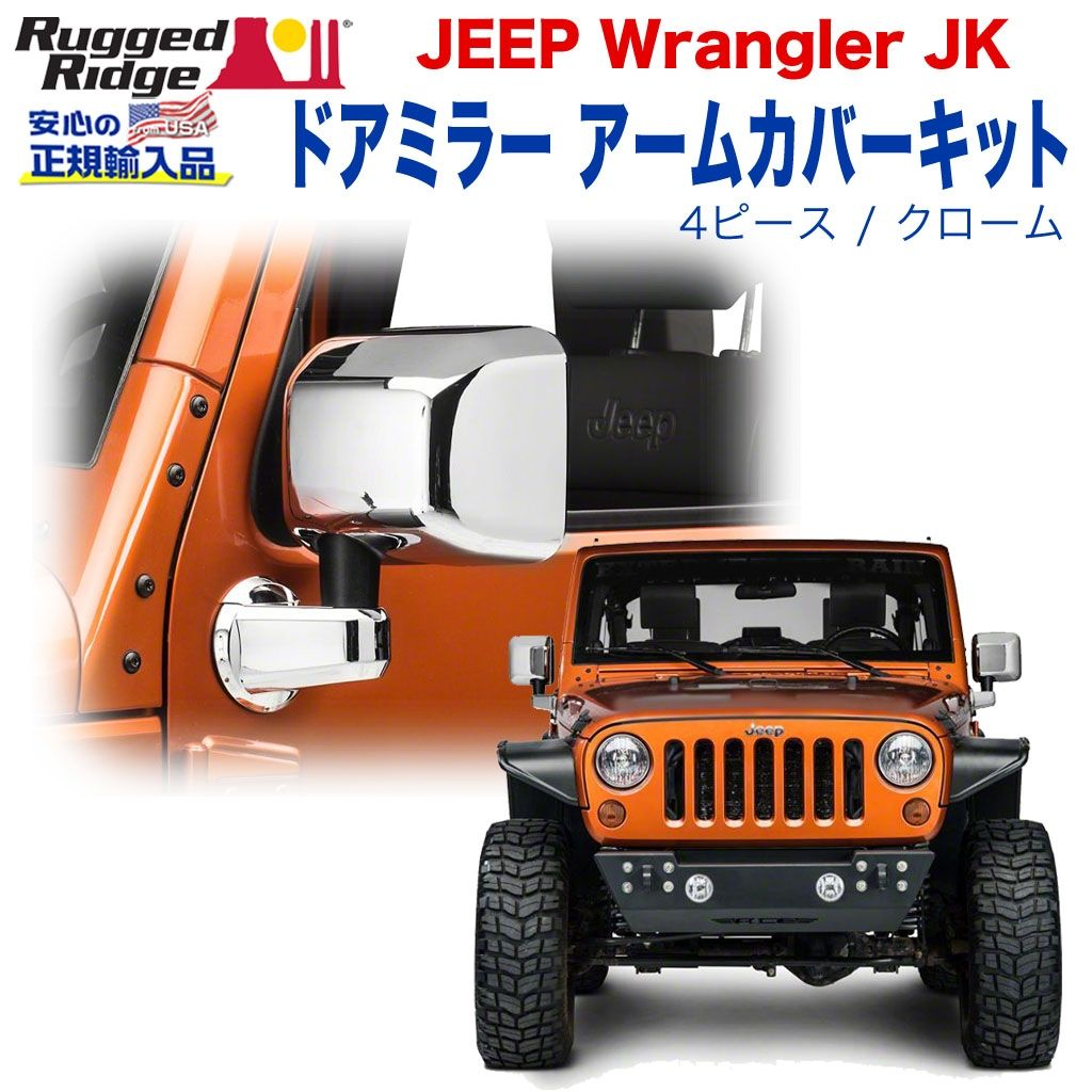 【RUGGED RIDGE (ラギッドリッジ)正規輸入品】ドアミラー アームカバーキット4ピース クロームJEEP ジープ JKラングラー 2007年~2018年