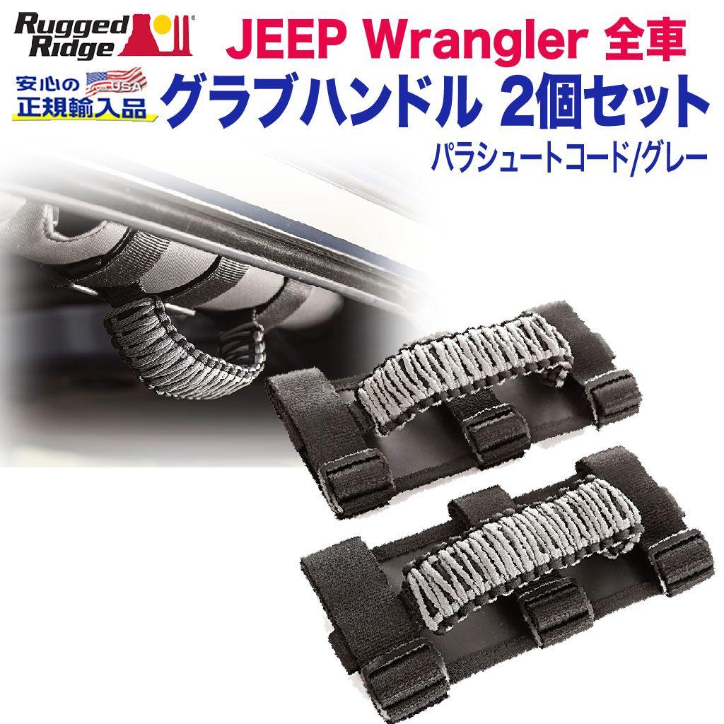 安全 つり革 ツリ リフトアップ グリップ 子供 RUGGED RIDGE ラギッドリッジ 35%OFF 正規輸入品 ジープ グレーJEEP JLラングラー YJ 1955年~現行 パラシュートコード2個セット 現品 CJ グラブハンドル550ナイロン JK TJ