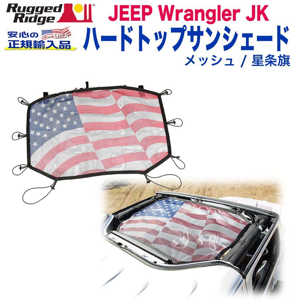 【RUGGED RIDGE (ラギッドリッジ)正規輸入品】ハードトップサンシェードメッシュ 星条旗JEEP ジープ JKラングラー 2007年~2018年
