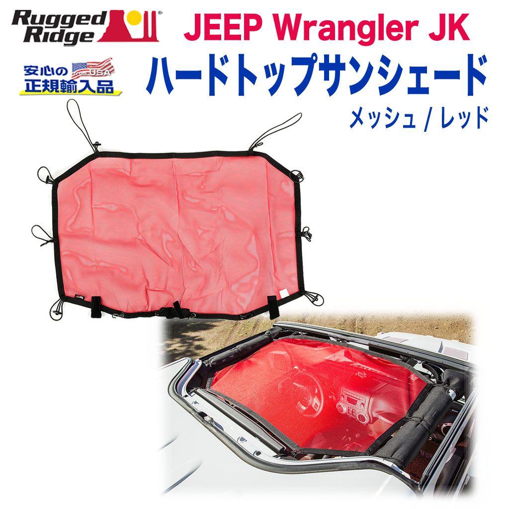 【RUGGED RIDGE (ラギッドリッジ)正規輸入品】ハードトップサンシェードメッシュ レッドJEEP ジープ JKラングラー 2007年~2018年