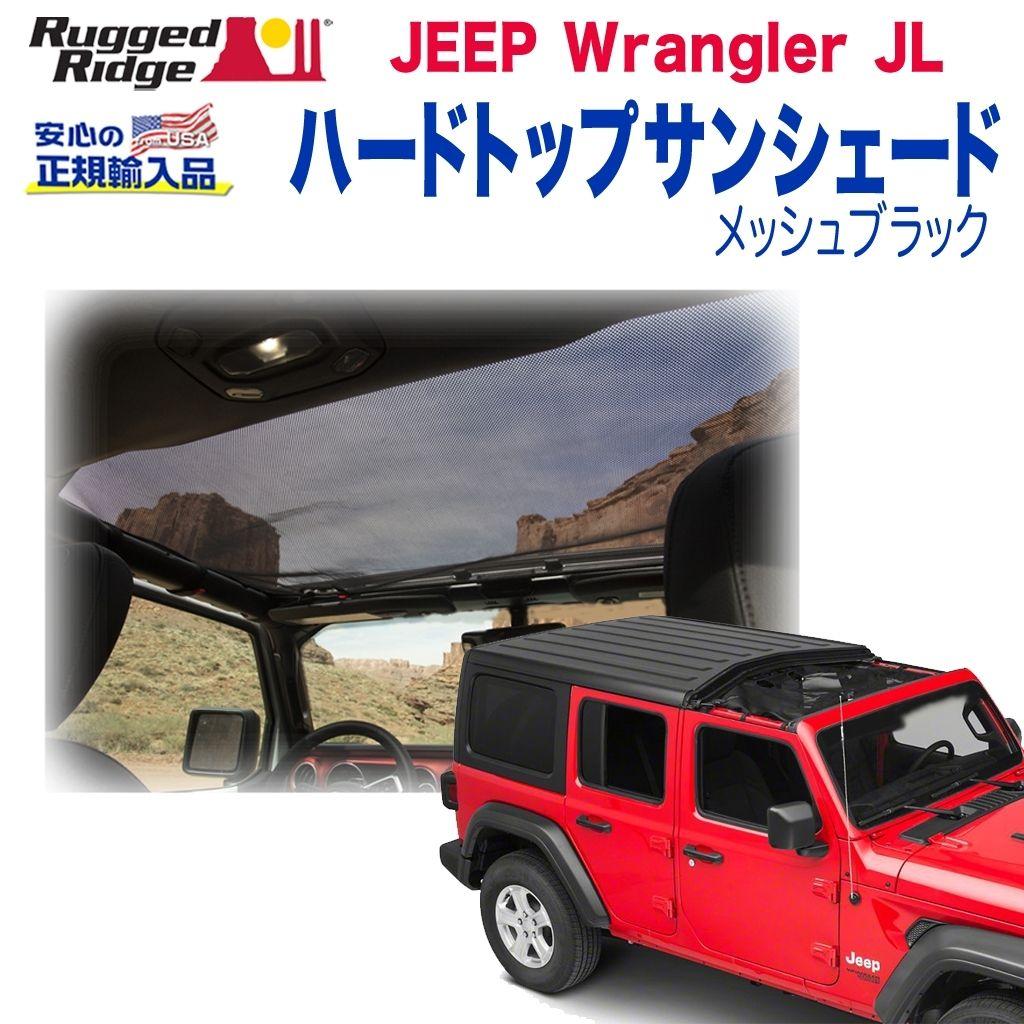 【RUGGED RIDGE (ラギッドリッジ)正規輸入品】ハードトップサンシェードメッシュ ブラックJEEP ジープ JL ラングラー 2019年~ 新型