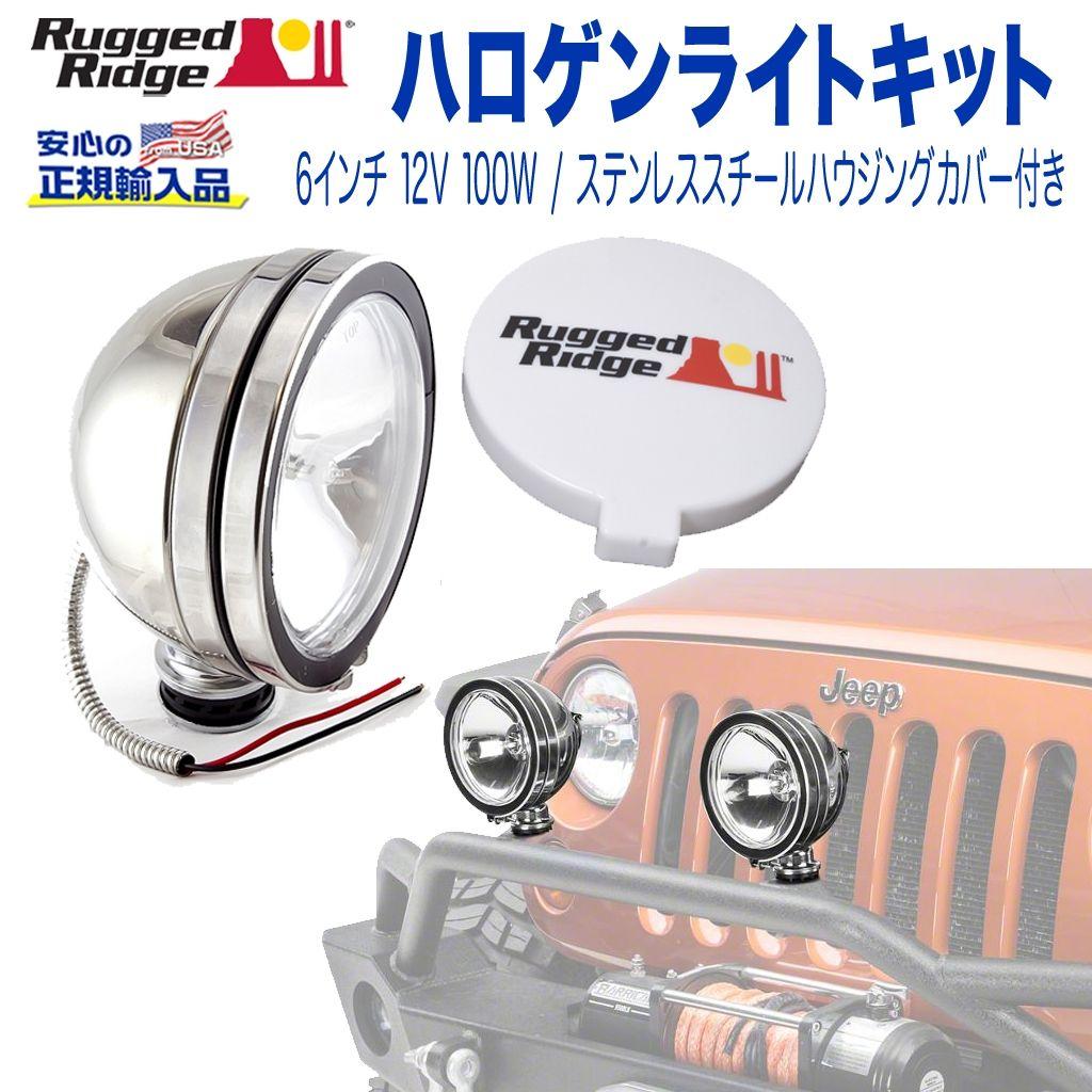 【RUGGED RIDGE (ラギッドリッジ)正規輸入品】ハロゲンライトキット6インチ 12V 100Wステンレススチールハウジング カバー付き汎用