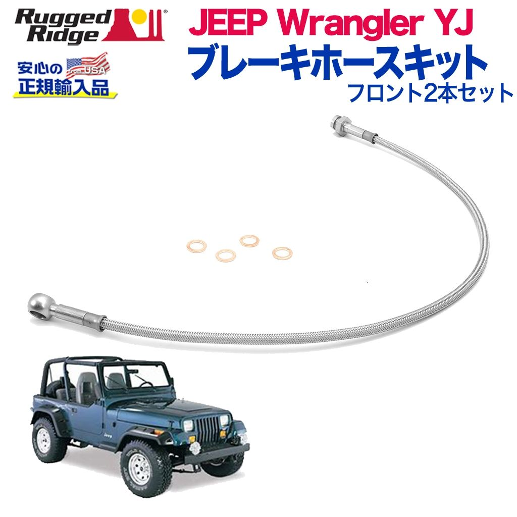 【RUGGED RIDGE (ラギッドリッジ)正規輸入品】ブレーキホースキット フロント2本セット長さ4インチ ステンレスJEEP ジープ YJ ラングラー 1987年~1995年