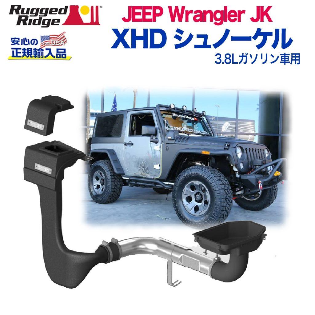 【RUGGED RIDGE (ラギッドリッジ)正規輸入品】XHD シュノーケルキット 3.8Lガソリン車用ブラック ABSJEEP ジープ JK ラングラー 前期 2007年~2011年