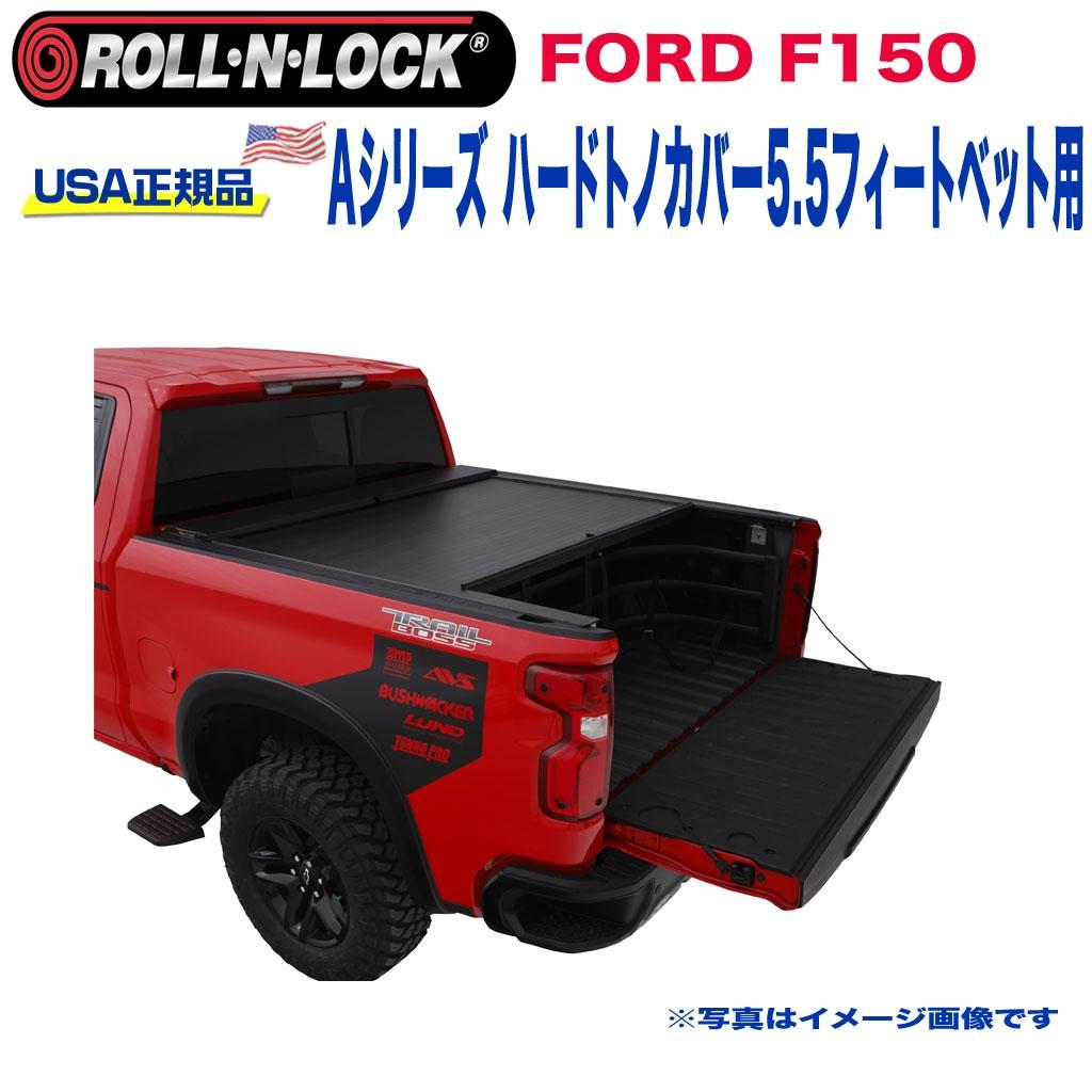 【Roll-N-Lock (ロールンロック) USA正規品】ハードトノカバー アルミ製シャッター式 格納式 Aシリーズ5.5フィートベッド用 ブラックFORD フォード F150 2009年~2014年
