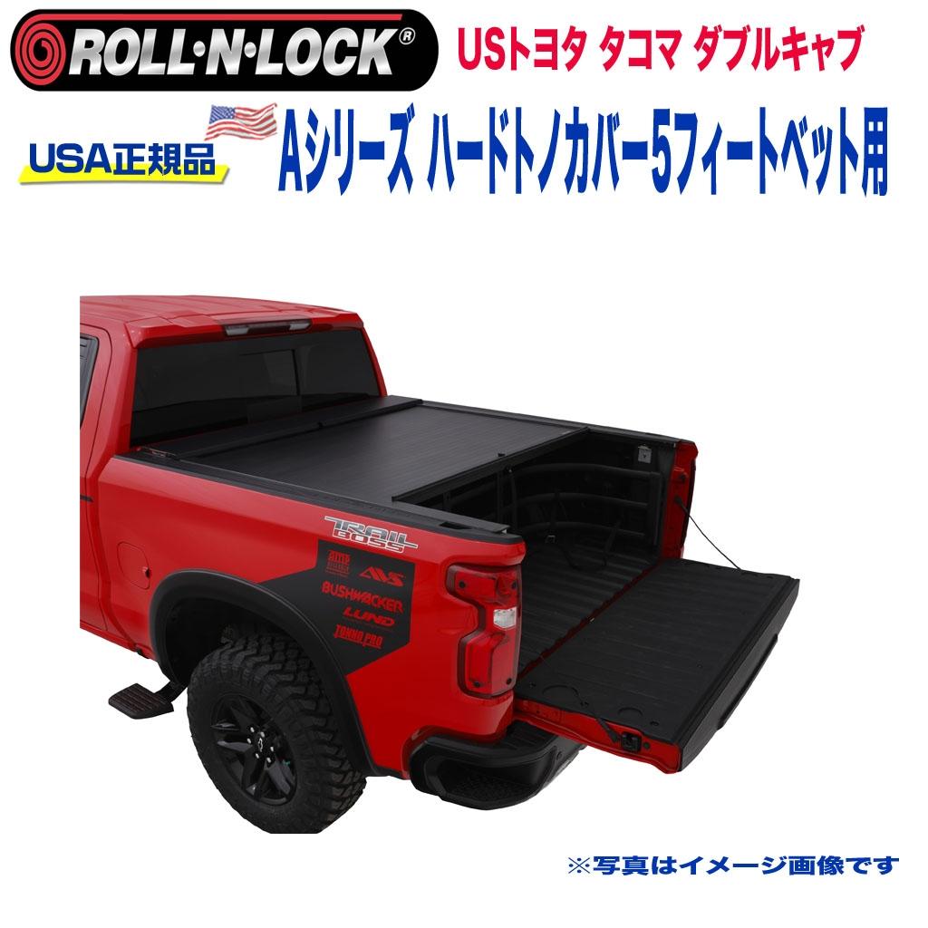 【Roll-N-Lock (ロールンロック) USA正規品】ハードトノカバー アルミ製シャッター式 格納式 Aシリーズ5フィートベッド用 ブラックUSトヨタ タコマ ダブルキャブ 2016年~2018年