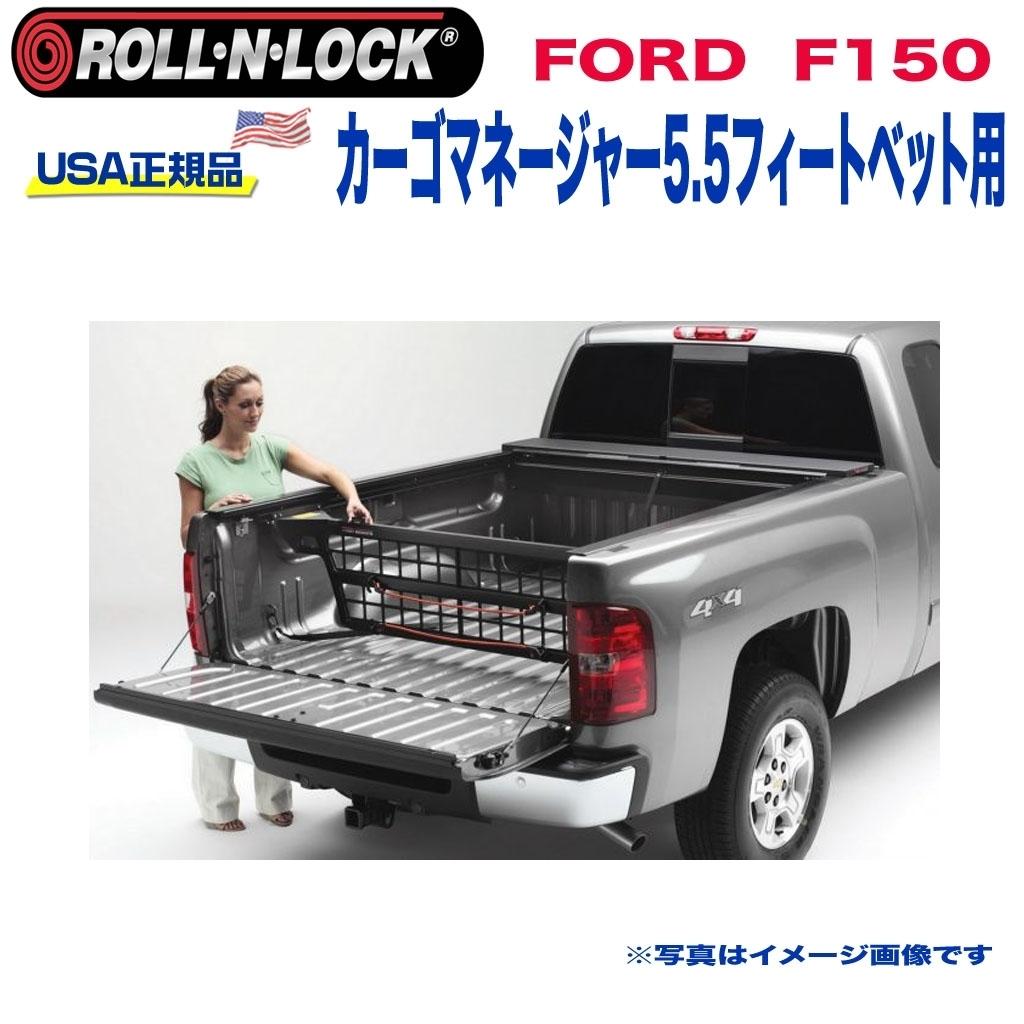【Roll-N-Lock (ロールンロック) USA正規品】カーゴマネージャー 5.5フィートベッド用ブラックFORD フォード F150 2015年~2019年