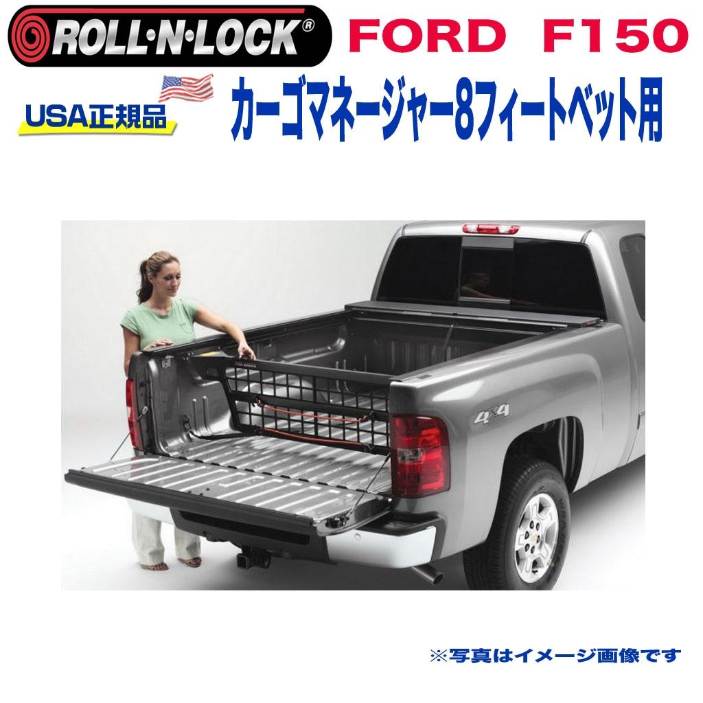 【Roll-N-Lock (ロールンロック) USA正規品】カーゴマネージャー 8フィートベッド用ブラックFORD フォード F150 2009年~2014年