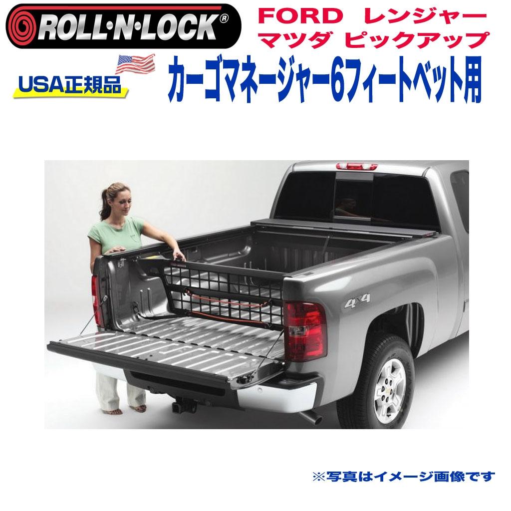 【Roll-N-Lock (ロールンロック) USA正規品】カーゴマネージャー 6フィートベッド用FORD フォード レンジャー 1983年~2012年/マツダ ピックアップ 1994年~2010年