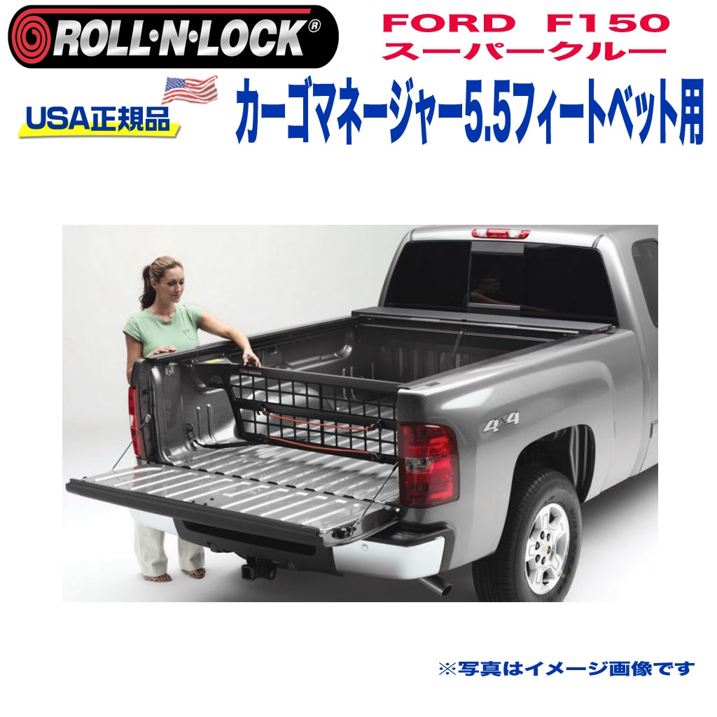 【Roll-N-Lock (ロールンロック) USA正規品】カーゴマネージャー 5.5フィートベッド用FORD フォード F150 スーパークルーキャブ 2001年~2003年