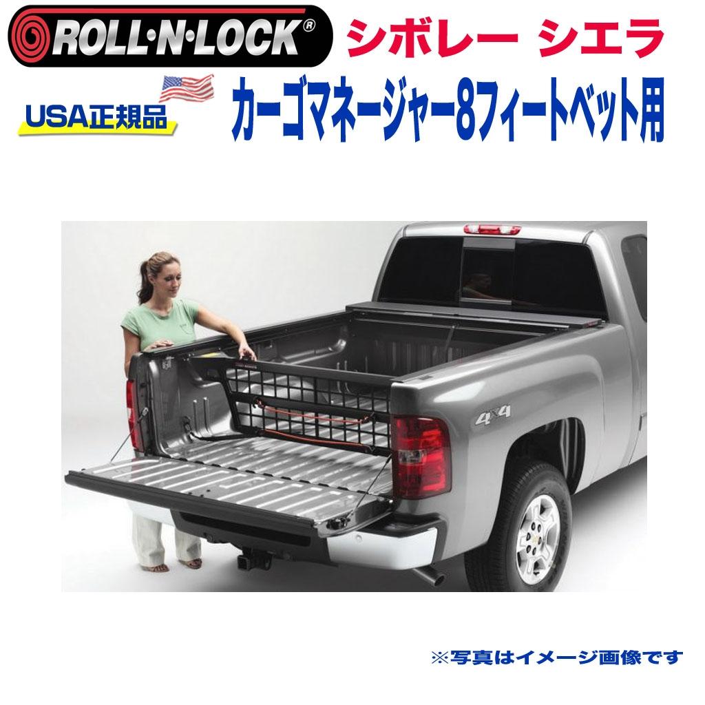 【Roll-N-Lock (ロールンロック) USA正規品】カーゴマネージャー 8フィートベッド用GMC シエラ 2007年~2014年