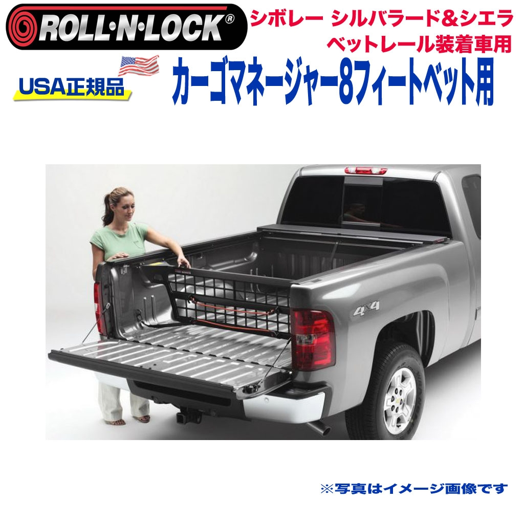 【Roll-N-Lock (ロールンロック) USA正規品】カーゴマネージャー 8フィートベッド用シボレー シルバラード・シエラ (ベッドレール装着車用) 1999年~2007年
