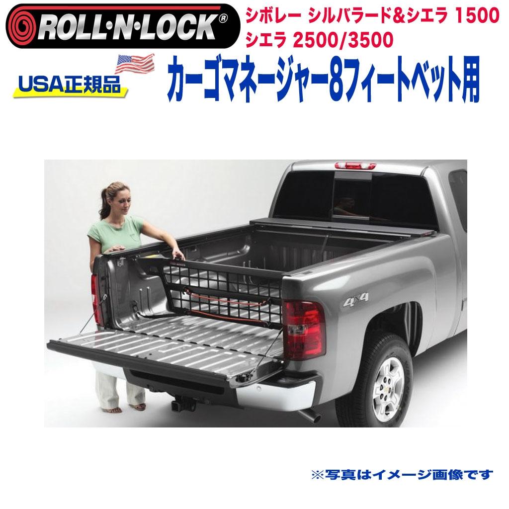 【Roll-N-Lock (ロールンロック) USA正規品】カーゴマネージャー 8フィートベッド用シボレー シルバラード・シエラ1500 2014年~2018年 シエラ2500/3500 2015年~2018年