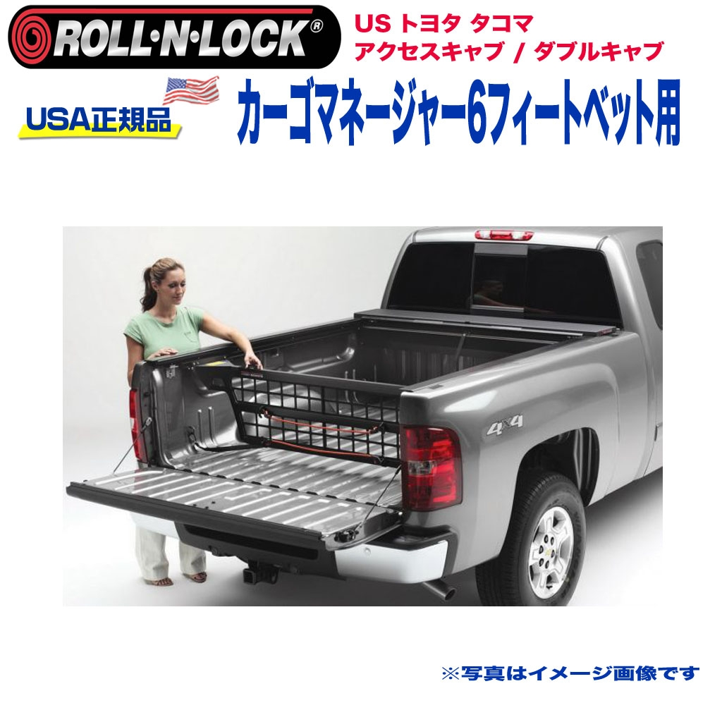 【Roll-N-Lock (ロールンロック) USA正規品】カーゴマネージャー 6フィートベッド用USトヨタ タコマ アクセスキャブ/ダブルキャブ 2005年~2015年