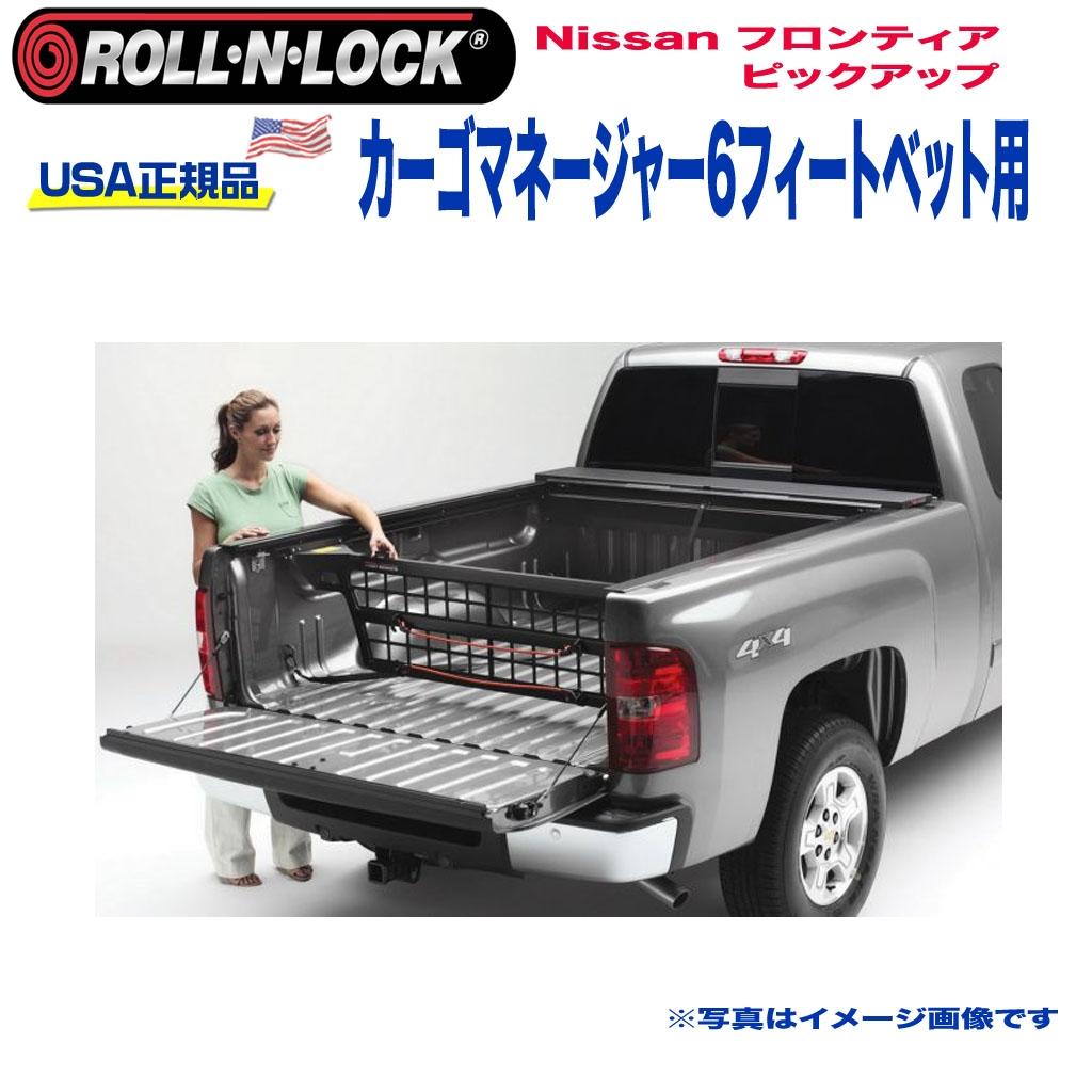 【Roll-N-Lock (ロールンロック) USA正規品】カーゴマネージャー 6フィートベッド用Nissan ニッサン フロンティア 1998年~2004年/ピックアップ 1985年~1997年