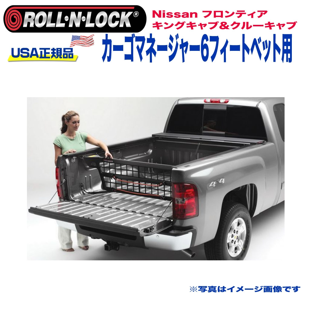 【Roll-N-Lock (ロールンロック) USA正規品】カーゴマネージャー 6フィートベッド用Nissan ニッサン フロンティア キングキャブ&クルーキャブ 2005年~2018年