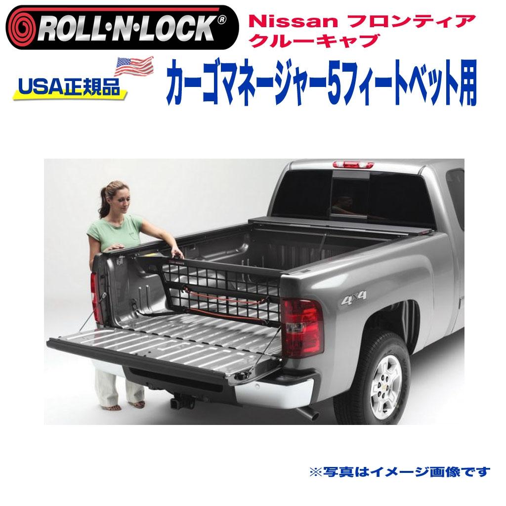 【Roll-N-Lock (ロールンロック) USA正規品】カーゴマネージャー 5フィートベッド用Nissan ニッサン フロンティア クルーキャブ 2005年~2018年